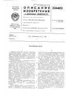 Патент 334403 Вакуумный насос