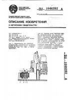 Патент 1046392 Рабочий орган очистной машины