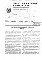 Патент 343905 Контейнер для бортовых приборов летательныхаппаратов