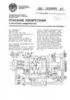 Патент 1532405 Устройство для управления стрелочным приводом