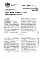 Патент 1652576 Способ разработки месторождения сапропелей