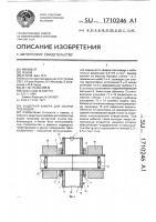 Патент 1710246 Защитная камера для сварки под водой