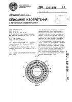 Патент 1341698 Статор электродвигателя переменного тока