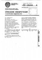 Патент 1082488 Способ флотации полиметаллической руды