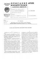 Патент 417335 Патент ссср  417335