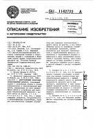 Патент 1142722 Центробежный пленочный теплообменный аппарат