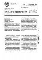 Патент 1795962 Способ разрушения изделий из взрывчатых веществ с одновременной утилизацией взрывчатых веществ