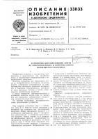 Патент 331133 Устройство для образования ленты