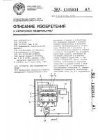 Патент 1345034 Устройство для охлаждения изделий