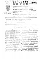 Патент 638986 Устройство для считывания информации