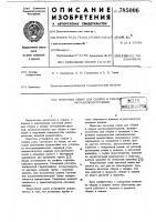 Патент 785006 Поточная линия для сборки и сварки металлоконструкций