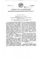 Патент 13689 Торфодобывающая установка