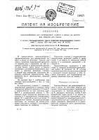 Патент 18927 Приспособление для непрерывной подачи резки из заготовок подошв для галош