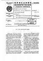 Патент 943990 Статор электрической машины