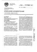 Патент 1717827 Способ предохранения торфяной залежи от промерзания и устройство для его осуществления