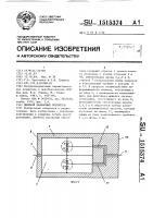 Патент 1515374 Двойной балансный смеситель
