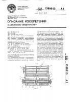 Патент 1598915 Устройство для измельчения грубых кормов