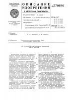 Патент 770696 Устройство для сборки и контактной сварки деталей