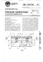 Патент 1331748 Телескопический захват крана-штабелера