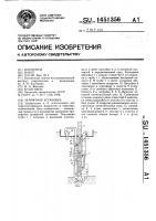 Патент 1451356 Эрлифтная установка