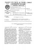 Патент 708517 Радиометр многоэлементного корреляционного интерферометра