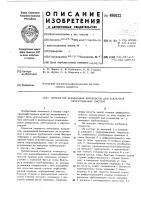 Патент 496022 Генератор командных импульсов для закрытых оросительных систем