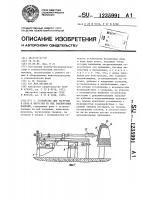 Патент 1235991 Устройство для загрузки в печь и выгрузки из нее эмалируемых изделий