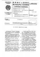 Патент 892582 Индуктор электрической машины