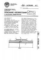 Патент 1479249 Способ сварки труб с внутренним эмалевым покрытием