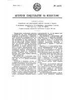 Патент 44035 Устройство для регистрации работы станков и машин
