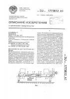 Патент 1773812 Устройство для перегрузки изделий