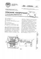 Патент 1390264 Устройство для контроля обрыва движущегося длинномерного материала