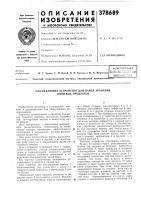 Патент 378689 Бсесоюзн.^я