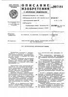 Патент 997181 Магнитопровод электрической машины