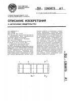 Патент 1265075 Платформа транспортного средства для перевозки горячих грузов