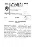 Патент 199018 Устройство для сборки и разборки резьбовыхсоединений
