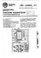 Патент 1548624 Теплонасосная установка воздушного отопления, охлаждения и горячего водоснабжения с рекуперацией и аккумуляцией теплоты