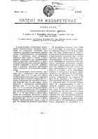 Патент 18667 Горизонтальный ветряный двигатель