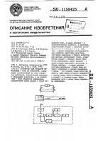 Патент 1158425 Устройство для передачи информации с пути на локомотив