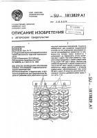 Патент 1813829 Способ возведения крепления откоса грунтового гидротехнического сооружения