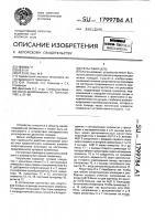 Патент 1799784 Рельсовая цепь