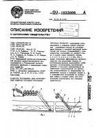 Патент 1023006 Установка для обогащения мокрых отходов трепания лубяных культур