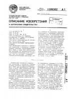 Патент 1599302 Способ получения гидроксиламинсульфата