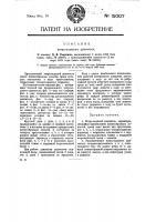 Патент 15007 Ветро-водяной двигатель