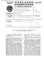 Патент 831470 Устройство для сборки под диффузионнуюсварку оребренных панелей