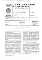 Патент 171695 Тихоходная осевая турбина трения
