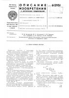 Патент 612951 Пластичная смазка