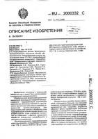 Патент 2000332 Способ гидрофобизации кож