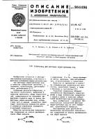 Патент 984496 Собиратель для флотации медно-цинковых руд