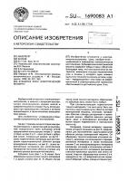 Патент 1690083 Зубцовая зона электрической машины